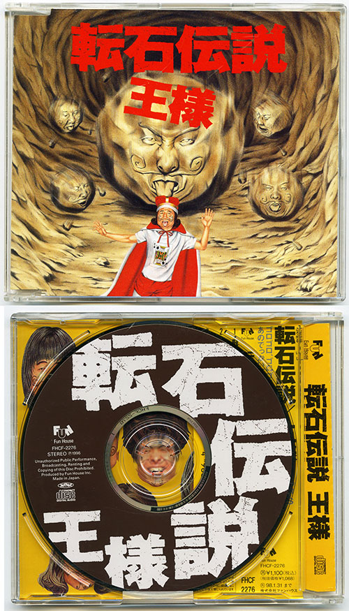 Osama - Korogaru Ishi Densetsu Jumpin' Jack Flash / Satisfaction / Honky Tonk Women - Fun House Records FHCF-2276 Japan CDS