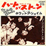 The Rolling Stones - Japan - 1968 - 7""