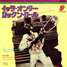 """The Rolling Stones : It's Only Rock'n'Roll, 7"""" single from Japan - 1974"""