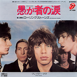 The Rolling Stones : Fool To Cry - Japan 1976