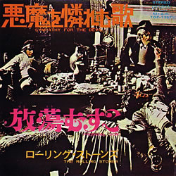 The Rolling Stones : Sympathy For The Devil - Japan 1968
