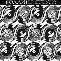 The Rolling Stones : Terrifying - USSR 1990