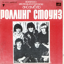The Rolling Stones : Paint It, Black - USSR 1973