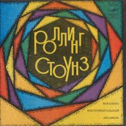 The Rolling Stones : Paint It, Black - USSR 1980
